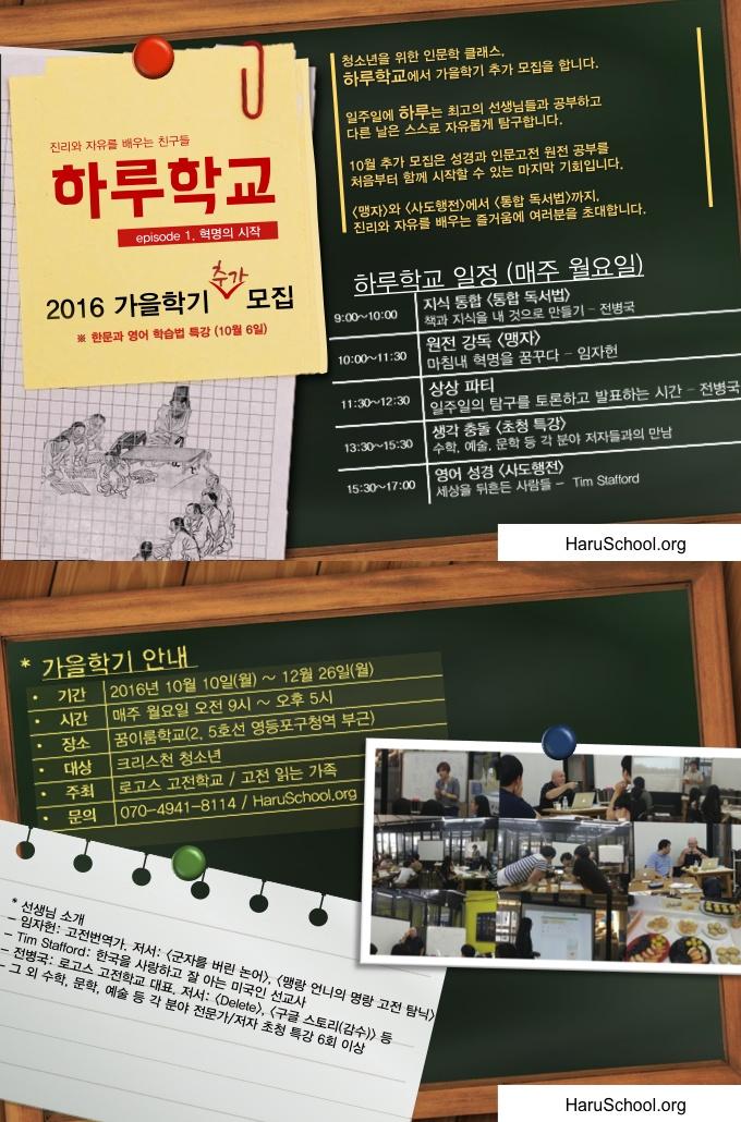 하루학교 - 청소년 인문학 교실