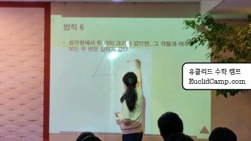 유클리드 원론 수학 캠프