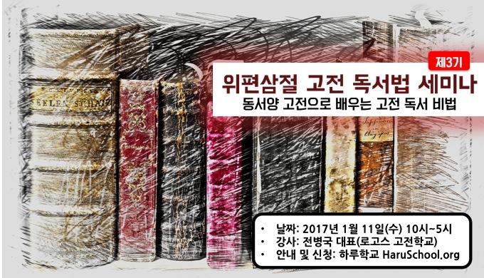 인문고전 독서법 인문학 세미나 - 위편삼절 고전 독서법