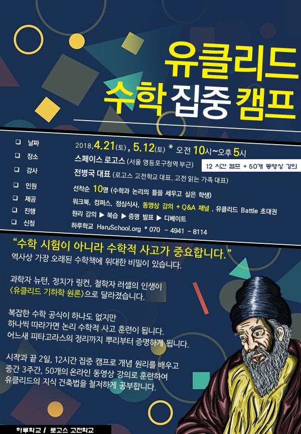 유클리드 수학 캠프 - 유클리드 기하학